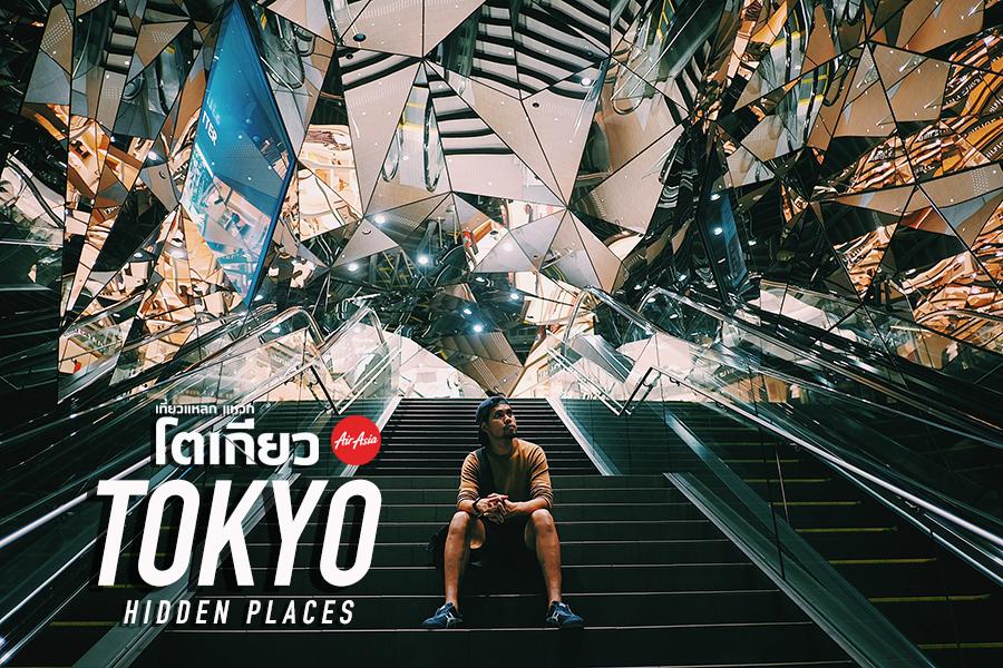 """""""เที่ยวแหลก แหวกโตเกียว"""" มุมเด็ดลับๆ อัพรูปสวยที่ไม่ควรพลาด!"""